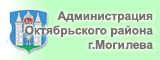octmogilev.gov.by