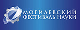 Mogilev-Science-Festival