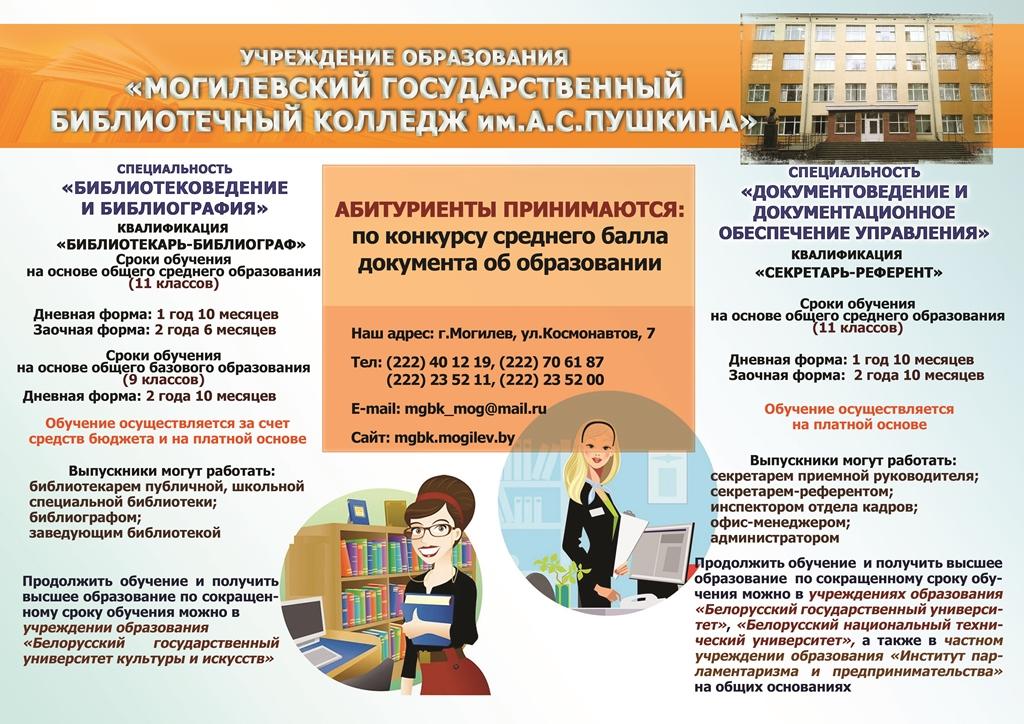 Могилевский государственный библиотечный колледж им.А.С.Пушкина